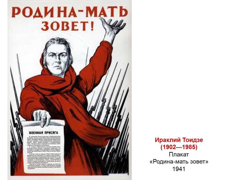 Ираклий Тоидзе (1902—1985) Плакат «Родина-мать зовет» 1941