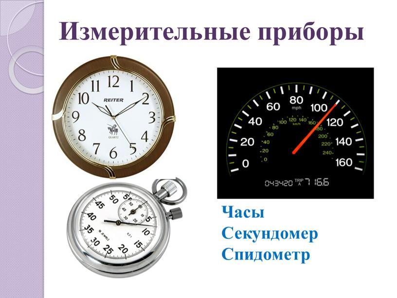 Измерительные приборы Часы Секундомер