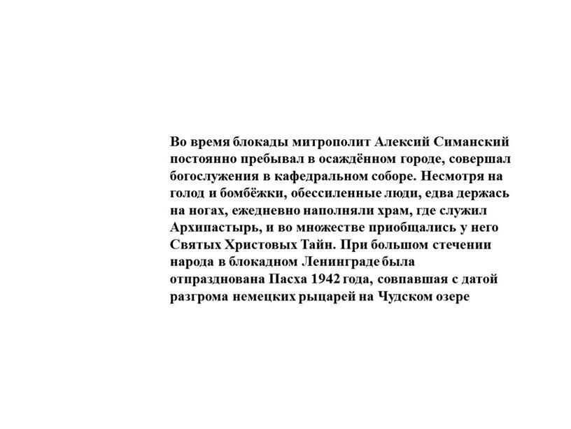 Во время блокады митрополит Алексий
