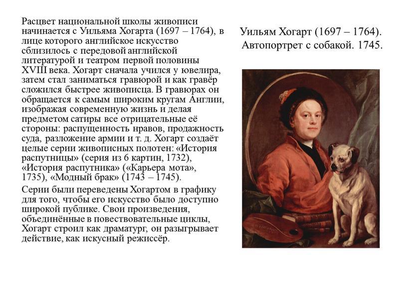 Уильям Хогарт (1697 – 1764). Автопортрет с собакой