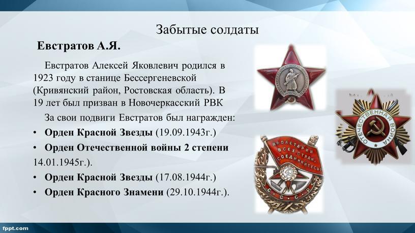 Забытые солдаты Евстратов Алексей