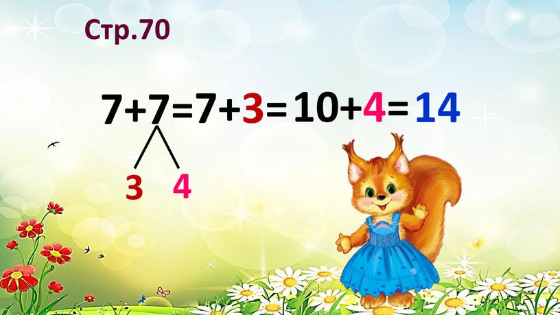4 3 7+7= 10+4= 7+3= 14 Стр.70