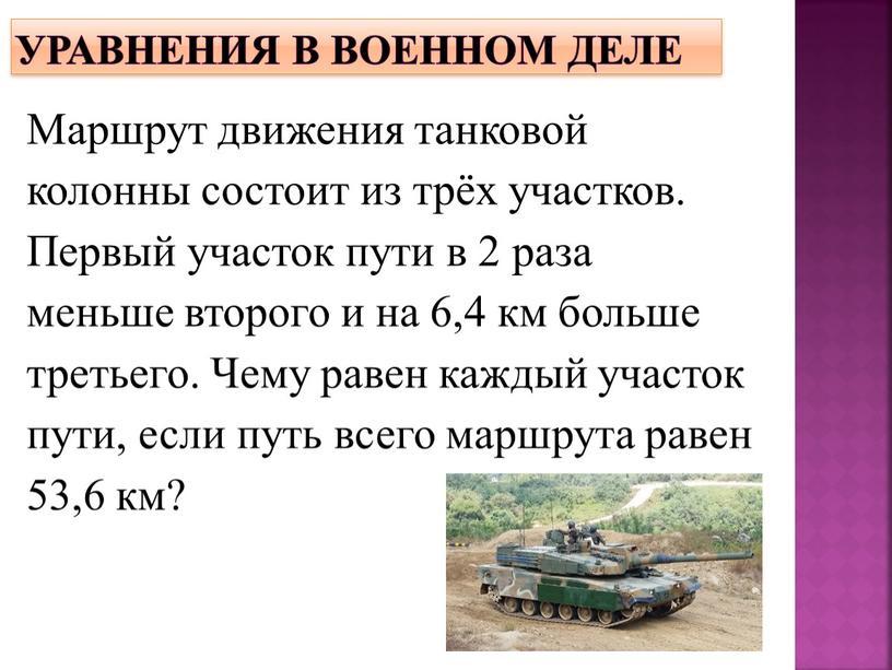 Уравнения в военном деле Маршрут движения танковой колонны состоит из трёх участков