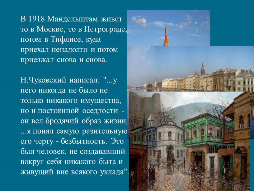 В 1918 Мандельштам живет то в Москве, то в