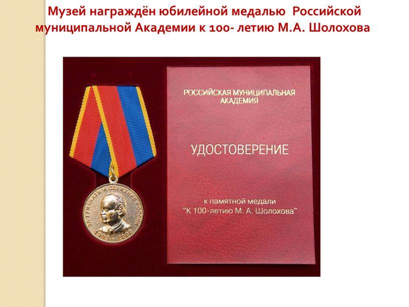 Музей награждён юбилейной медалью