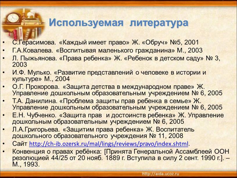 Используемая литература С.Герасимова