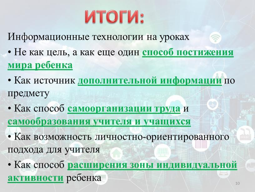 Информационные технологии на уроках •