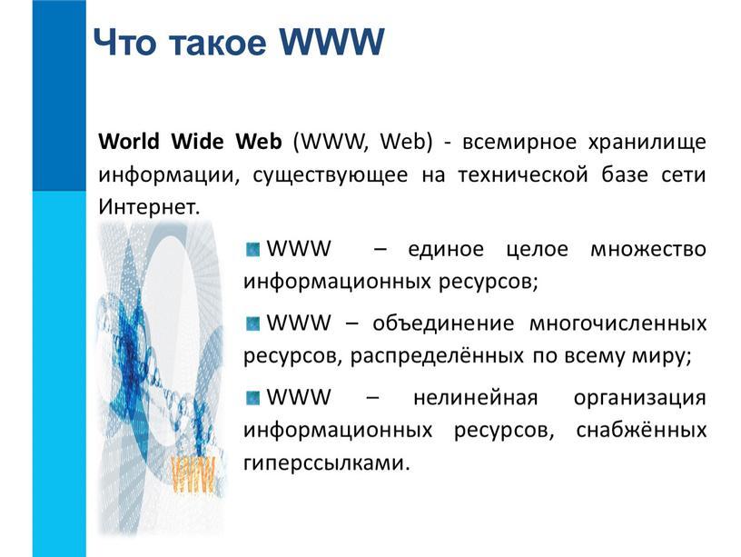 Что такое WWW World Wide Web (WWW,