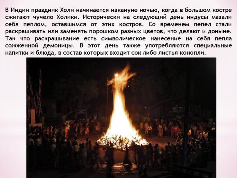 В Индии праздник Холи начинается накануне ночью, когда в большом костре сжигают чучело