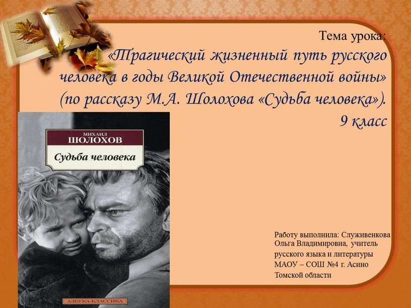 Тема урока: «Трагический жизненный путь русского человека в годы