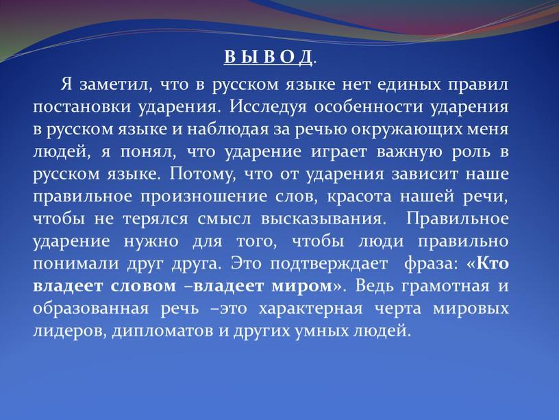 В Ы В О Д . Я заметил, что в русском языке нет единых правил постановки ударения