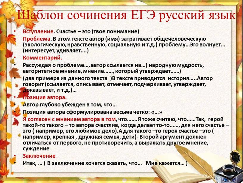 Шаблон сочинения ЕГЭ русский язык