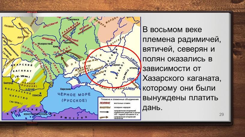 В восьмом веке племена радимичей, вятичей, северян и полян оказались в зависимости от