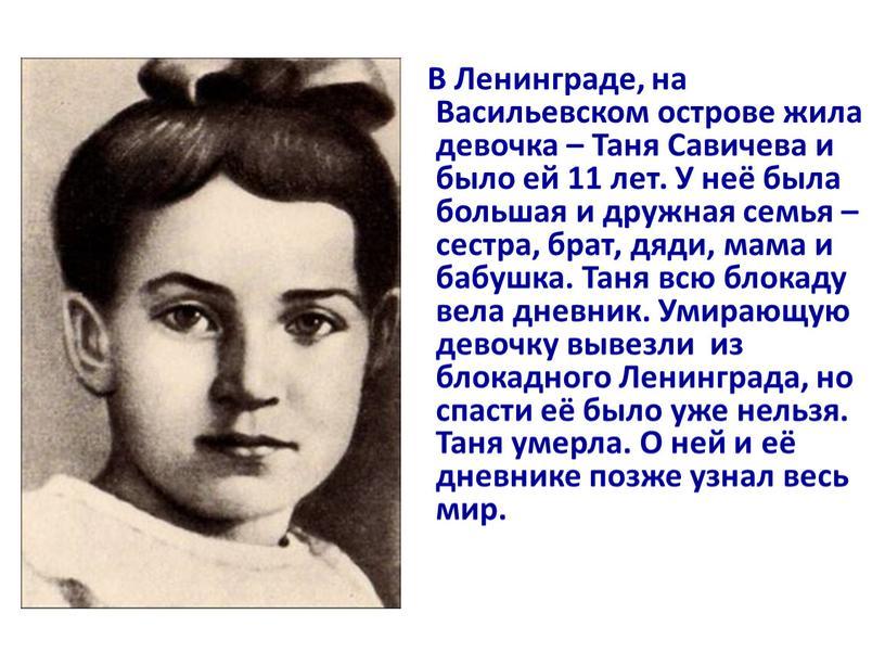 В Ленинграде, на Васильевском острове жила девочка –