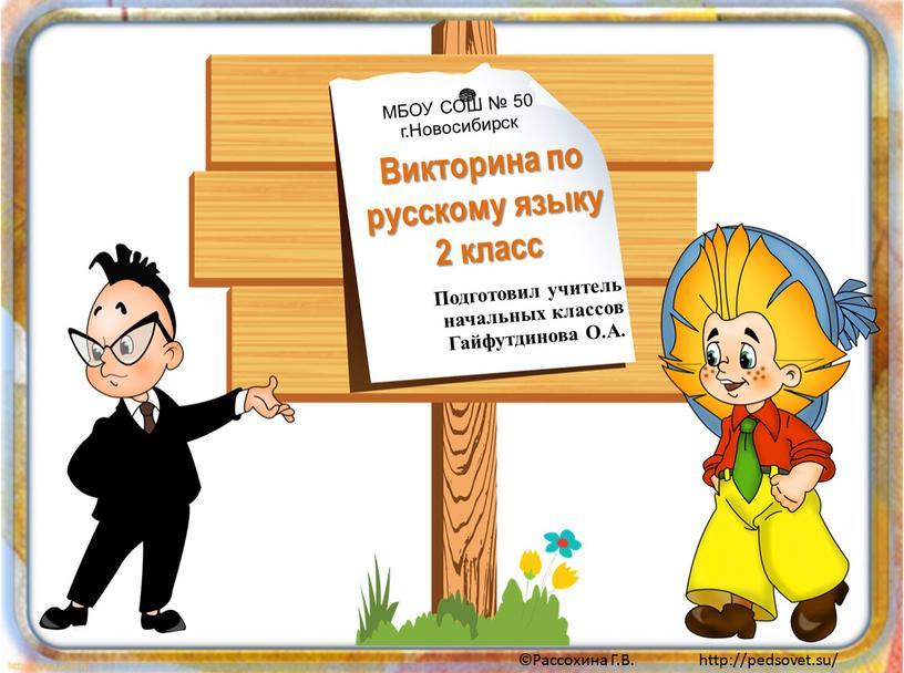 Викторина по русскому языку 2 класс