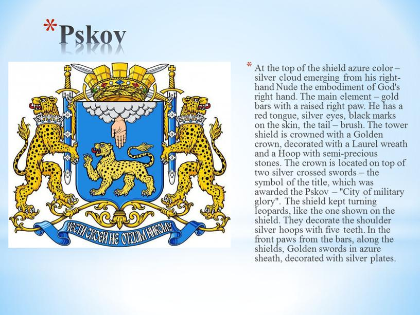Pskov At the top of the shield azure color – silver cloud emerging from his right-hand