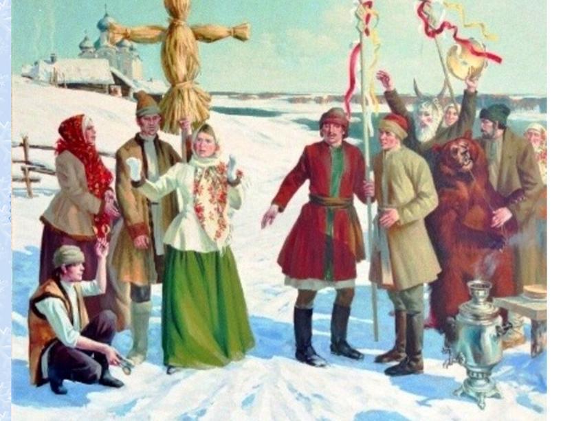 И, конечно же, праздник не обходился без чучела