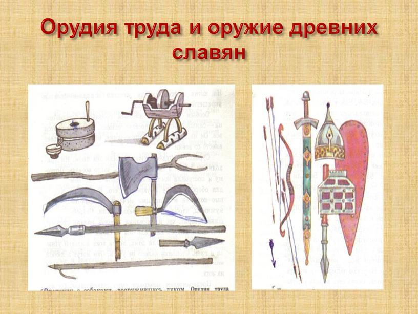 Орудия труда и оружие древних славян