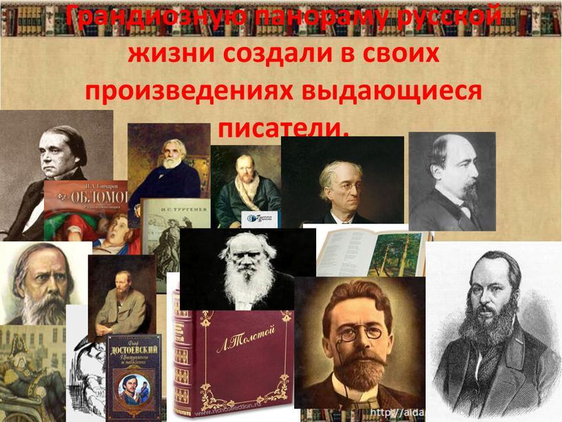 Грандиозную панораму русской жизни создали в своих произведениях выдающиеся писатели