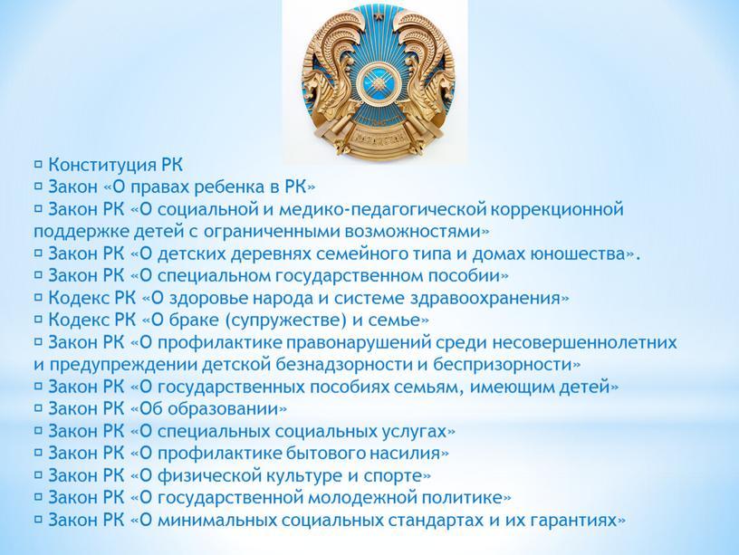 Конституция РК  Закон «О правах ребенка в