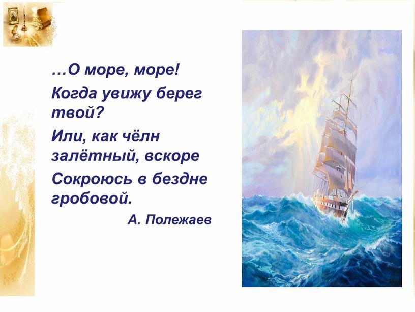 О море, море! Когда увижу берег твой?