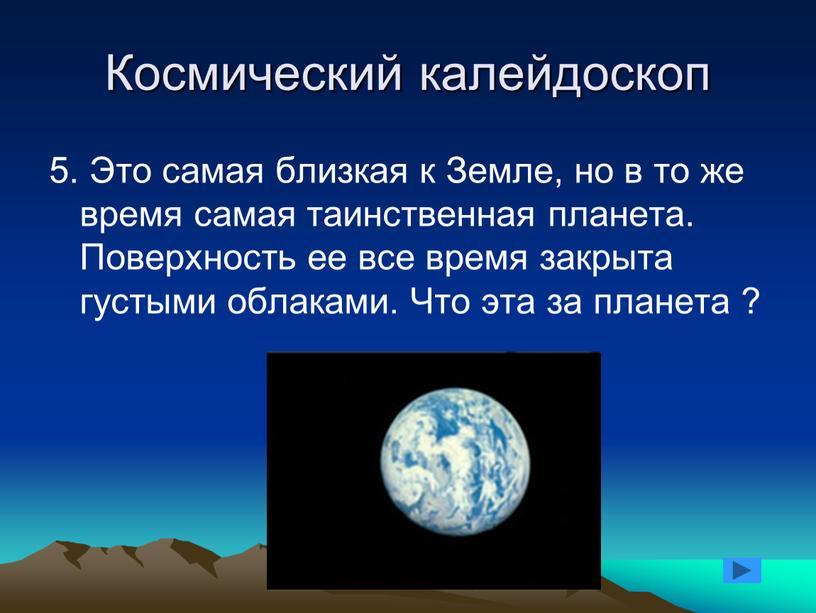 Космический калейдоскоп 5. Это самая близкая к