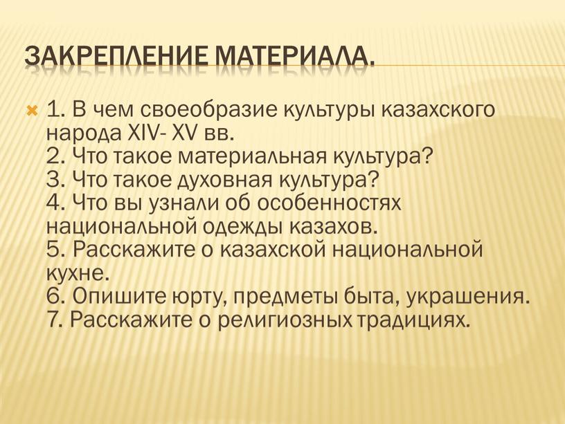 Закрепление материала. 1. В чем своеобразие культуры казахского народа