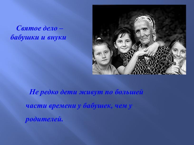 Святое дело – бабушки и внуки