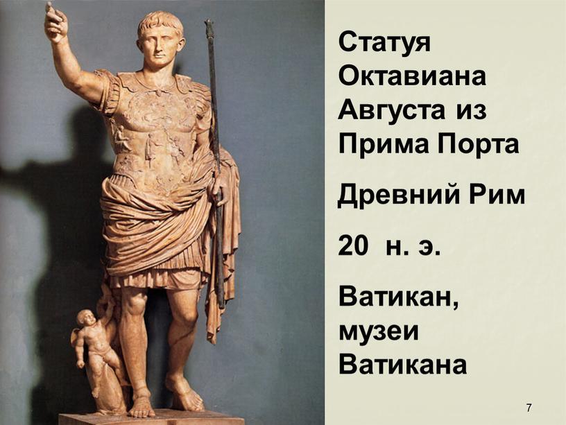 Статуя Октавиана Августа из Прима