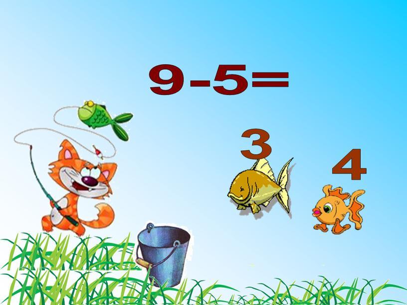 9-5= 3 4