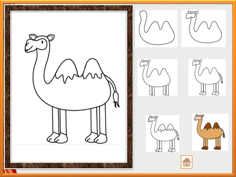 Урок изо в 1 классе - Рисуем верблюда.