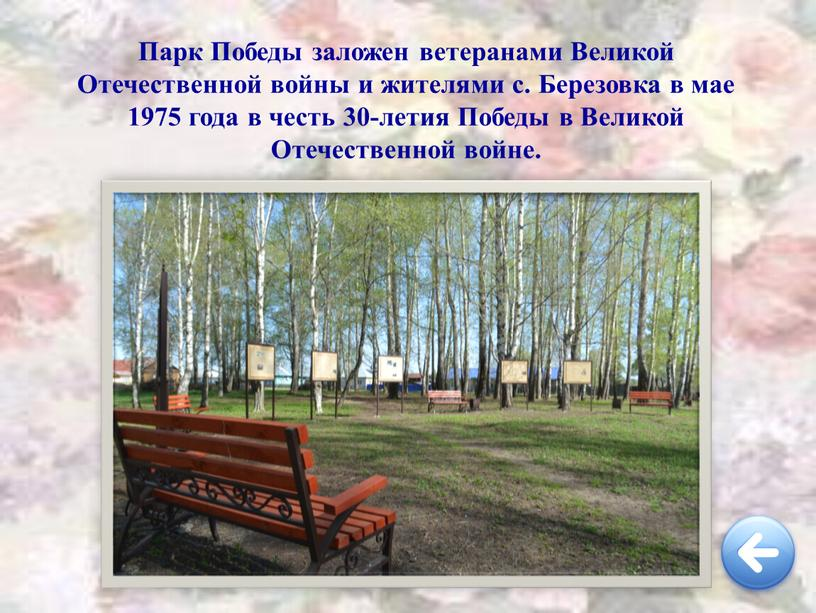 Парк Победы заложен ветеранами
