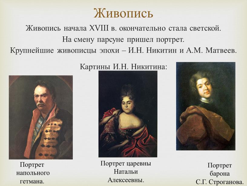 Живопись Живопись начала XVIII в