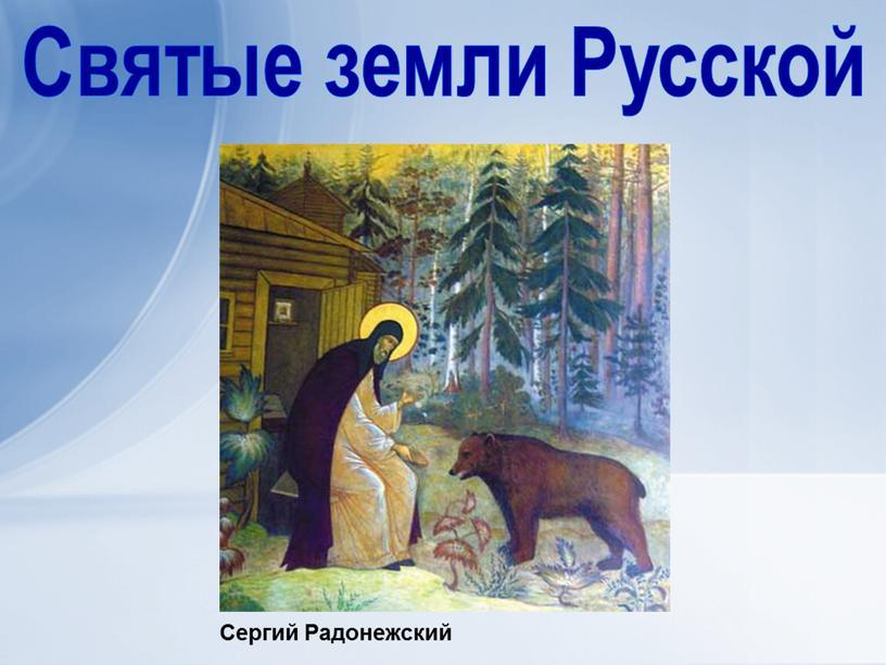 Святые земли Русской Сергий Радонежский