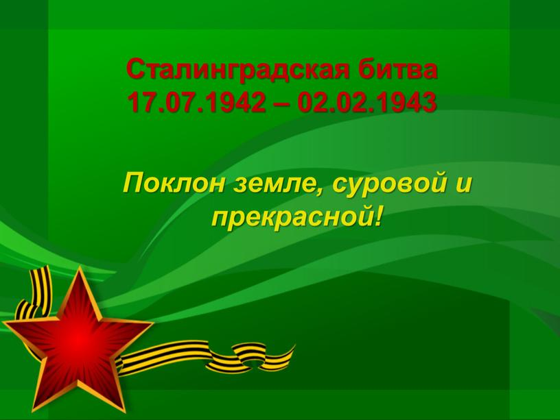 Сталинградская битва 17.07.1942 – 02
