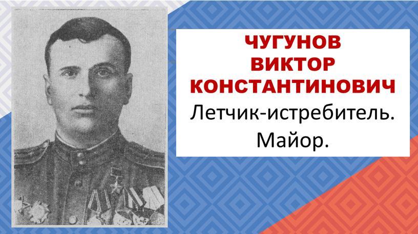 ЧУГУНОВ ВИКТОР КОНСТАНТИНОВИЧ