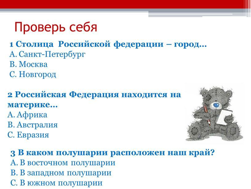 Проверь себя 2 Российская Федерация находится на материке…