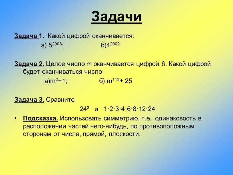 Задачи Задача 1. Какой цифрой оканчивается: а) 52003; б)42002