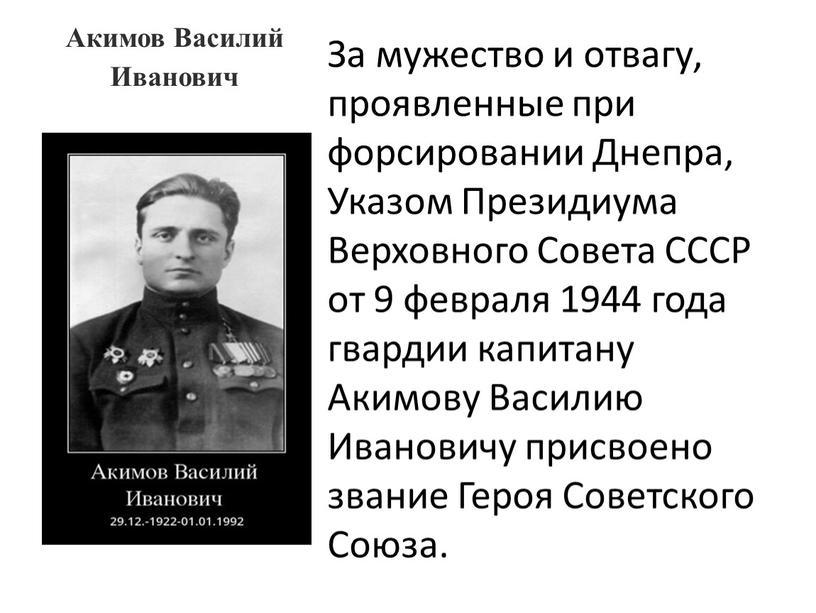 Акимов Василий Иванович За мужество и отвагу, проявленные при форсировании