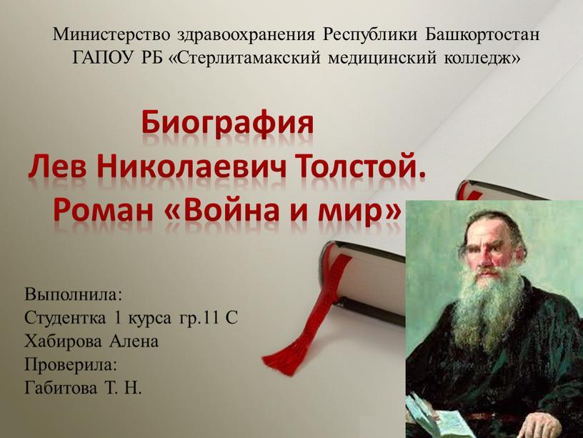 Биография Лев Николаевич Толстой