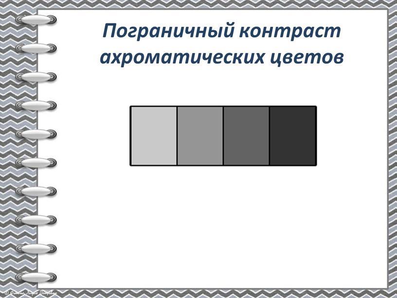 Пограничный контраст ахроматических цветов
