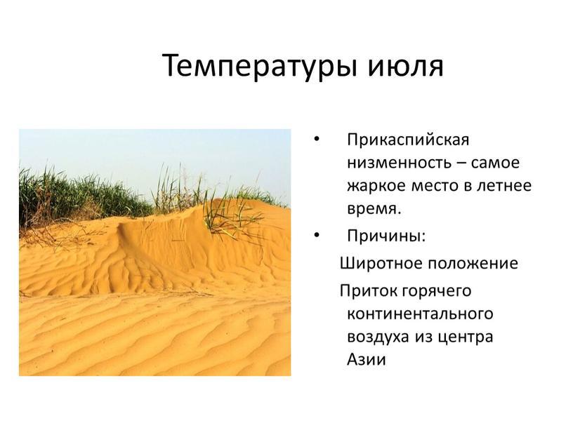 Температуры июля Прикаспийская низменность – самое жаркое место в летнее время