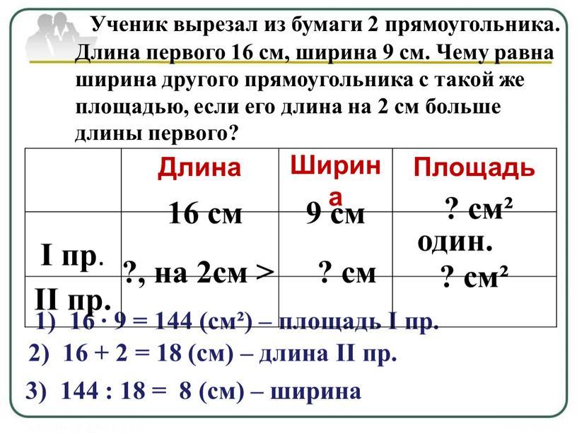 Ученик вырезал из бумаги 2 прямоугольника
