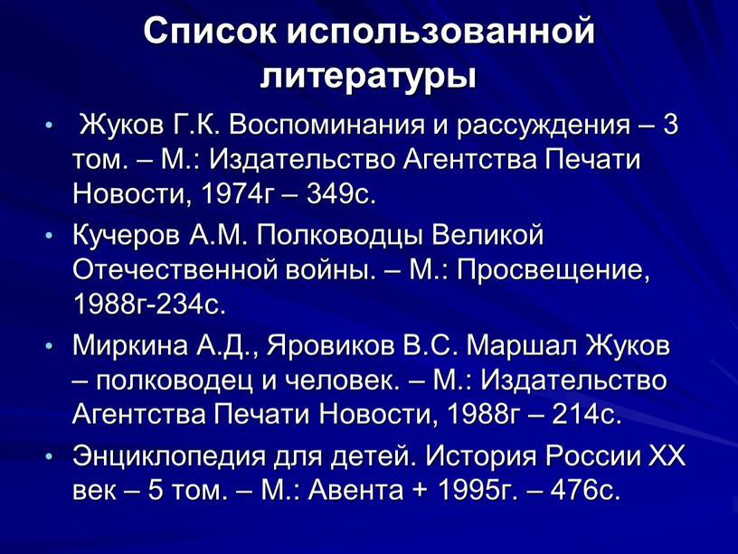 Список использованной литературы