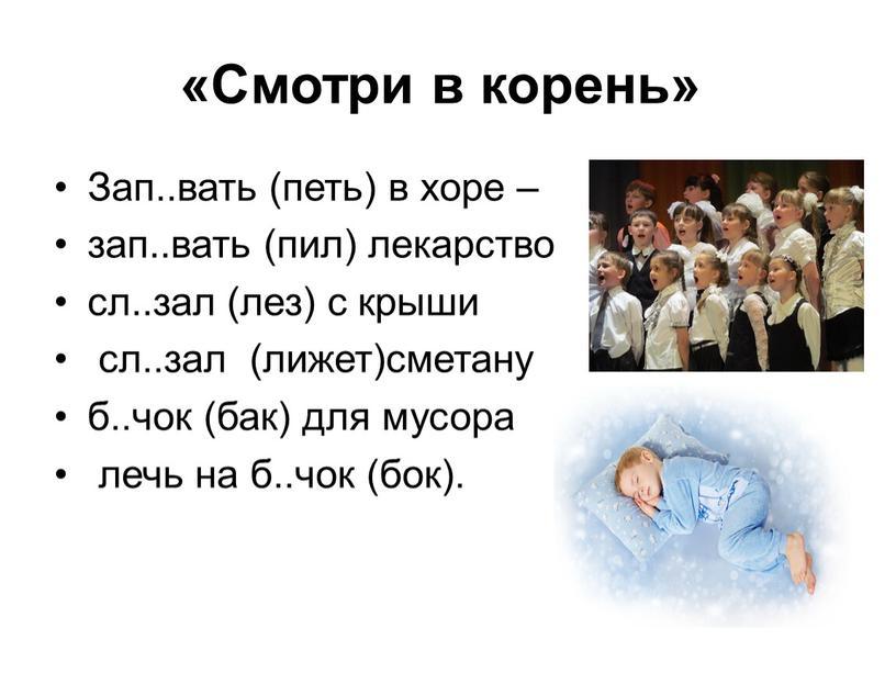 Смотри в корень» Зап..вать (петь) в хоре – зап