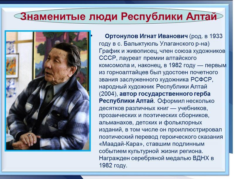 Ортонулов Игнат Иванович (род