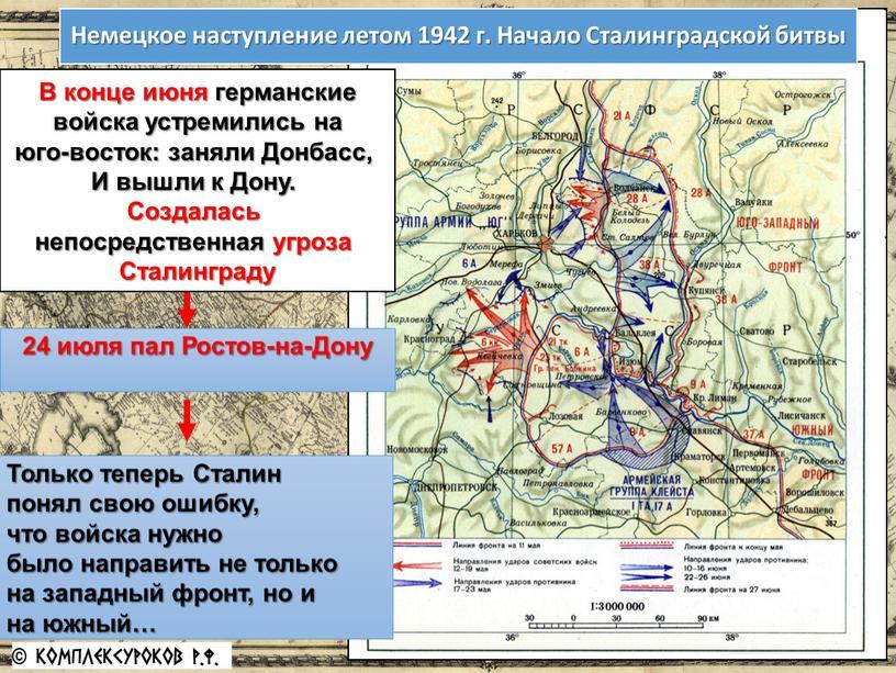 В конце июня германские войска устремились на юго-восток: заняли