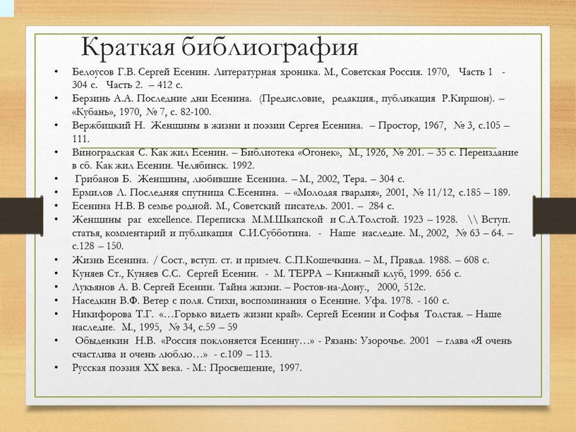 Краткая библиография Белоусов Г
