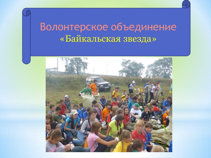Волонтерское объединение «Байкальская звезда»