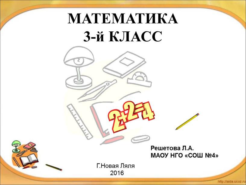 МАТЕМАТИКА 3-й КЛАСС Решетова